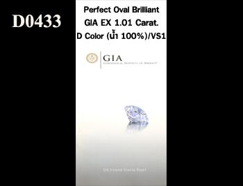 Perfect Oval Brilliant GIA EX 1.01 Carat