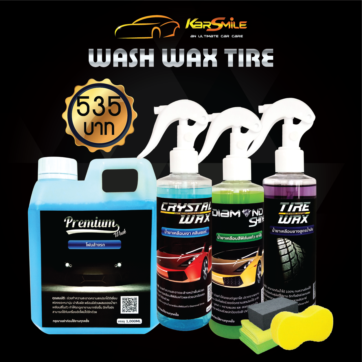 ชุด Wash Wax Tire