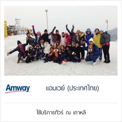 ทัวร์เกาหลี_แอมเวย์(ประเทศไทย)