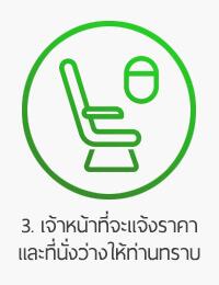 ขั้นตอนจองตั๋วเครื่องบิน_03