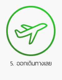 ขั้นตอนจองตั๋วเครื่องบิน_05