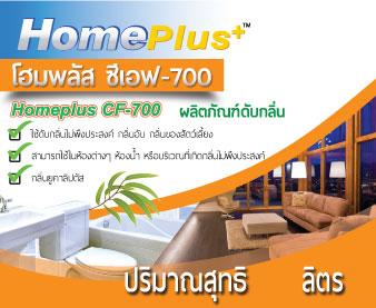 Homeplus CF-700