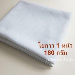 ใยแผ่นกาว 1 หน้า 180 กรัม ขนาด 90 * 100 ซม.
