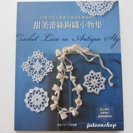 หนังสืองานถักโคเชต์ พิมพ์จีน