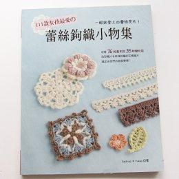 หนังสืองานถักโครเชต์ พิมพ์จีน