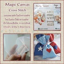 แผ่นปักครอสติช Magic canvas (ขนาด 20*20 ซม.) 1 แผ่น