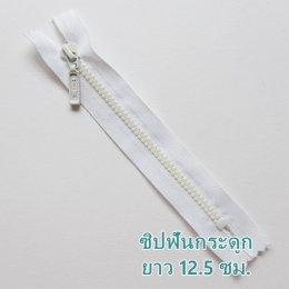 ซิปฟันกระดูก สีขาว ยาว 12.5 ซม. (5 นิ้ว)