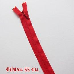 ซิปซ่อน สีแดง ยาว 55 ซม.