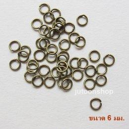 ห่วงกลมเล็ก สีทองเหลือง 6 mm. (50 อัน/แพ็ค)