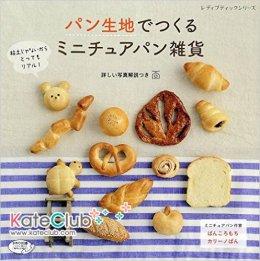 หนังสือสอนปั้นขนมปังแบบต่างๆ **พิมพ์ที่ญี่ปุ่น (สินค้าหมด-รับสั่งจอง)