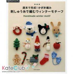 หนังสือสอนถักโครเชต์ Handmade winter motif **พิมพ์ที่ญี่ปุ่น (สินค้าหมด-รับสั่งจอง)
