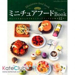 หนังสือสอนปั้นขนมจิ๋ว Miniature food book 82 **พิมพ์ที่ญี่ปุ่น (มี 1 เล่ม)