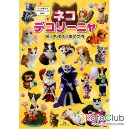 หนังสือสอนปั้นดินเป็นรูปตุ๊กตาแมว ปกเหลือง **พิมพ์ที่ญี่ปุ่น (สินค้าหมด-รับสั่งจอง)