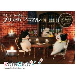 หนังสือสอนงาน Needle Felting ปกน้องแมวในบาร์ (วิธีค่อนข้างละเอียด) **พิมพ์ที่ญี่ปุ่น (มี 1 เล่ม)