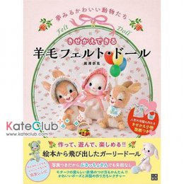 หนังสือสอนงาน Needle Felting ปกตุ๊กตาสัตว์ (วิธีค่อนข้างละเอียด) by Nami Kurosawa **พิมพ์ที่ญี่ปุ่น (สินค้าหมด-รับสั่งจอง)