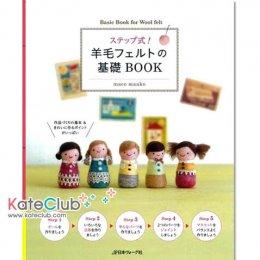 หนังสือ Basic Book for Wool Felt by maco maako (วิธีค่อนข้างละเอียด) **พิมพ์ที่ญี่ปุ่น (มี 1 เล่ม)