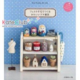 หนังสือสอนงาน Needle Felting ปกชั้นวางของจุ๊กจิ๊ก จุดฟ้า **พิมพ์ที่ญี่ปุ่น (มี 1 เล่ม)