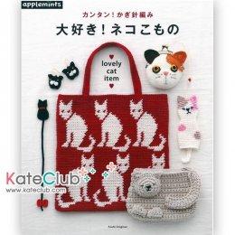 หนังสือสอนถักโครเชต์ lovely cat item **พิมพ์ที่ญี่ปุ่น (มี 1 เล่ม)