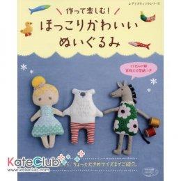 หนังสือสอนเย็บตุ๊กตาผ้าน่ารักๆ ปกตุ๊กตา 3 ตัว **พิมพ์ที่ญี่ปุ่น (มี 1 เล่ม)