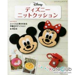 หนังสือถักที่รองนั่ง Disney รวม 40 แบบ **พิมพ์ที่ญี่ปุ่น (มี 1 เล่ม)
