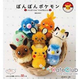 หนังสือสอนทำปอมปอมไหมพรม Pompom Pokemon รวม 35 แบบ **พิมพ์ที่ญี่ปุ่น (มี 1 เล่ม)