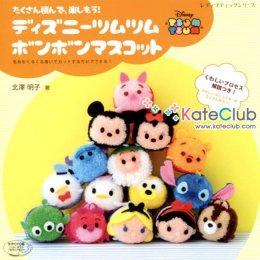 หนังสือสอนทำปอมปอมไหมพรม Tsum Tsum Disney รวม 47 แบบ **พิมพ์ที่ญี่ปุ่น (มี 1 เล่ม)