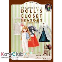 หนังสือสอนตัดชุดตุ๊กตา Doll's Closet Seasons วิธีละเอียดสุดๆ **พิมพ์ที่ญี่ปุ่น (มี  2 เล่ม)