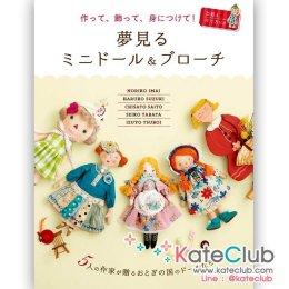 หนังสือสอนเย็บตุ๊กตาผ้าเด็กผู้หญิง Country Dolls รวมศิลปิน 5 ท่าน **พิมพ์ที่ญี่ปุ่น (มี 1 เล่ม)