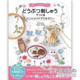 หนังสือสอนปักผ้ารูปสัตว์น่ารักๆ by Chicchi วิธีละเอียดมากค่ะ **พิมพ์ที่ญี่ปุ่น (มี 1 เล่ม)