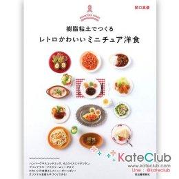 หนังสือสอนทำอาหารจิ๋ว Miniature Foods **พิมพ์ที่ญี่ปุ่น (มี 1 เล่ม)