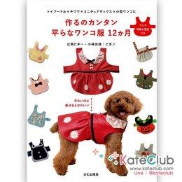 หนังสือสอนตัดชุดสุนัข dog's TAIRA dress **พิมพ์ที่ญี่ปุ่น (มี 2 เล่ม)