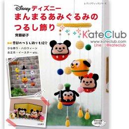 หนังสือสอนถักโครเชต์ตุ๊กตา Disney ปกขาว รวม 35 แบบ **พิมพ์ที่ญี่ปุ่น (มี 2 เล่ม)