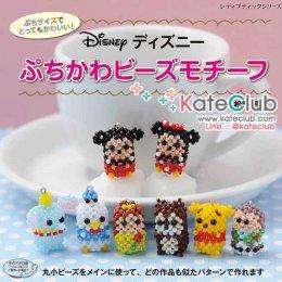 หนังสือสอนร้อยลูกปัดตุ๊กตา Disney no.4545 รวม 27 แบบ **พิมพ์ที่ญี่ปุ่น (มี 1 เล่ม)