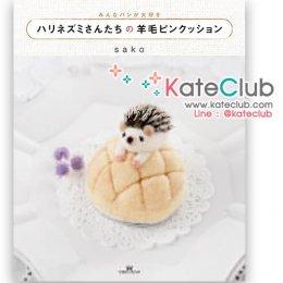 หนังสือสอนงาน Needle Felting ปกขนมหวานและตุ๊กตาเม่น by sako **พิมพ์ที่ญี่ปุ่น (มี 1 เล่ม)