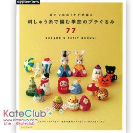 หนังสือสอนถักโครเชต์ Season's Petit Gurumi รวม 77 แบบ **พิมพ์ที่ญี่ปุ่น (มี 1 เล่ม)