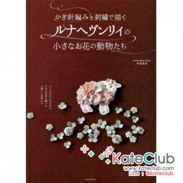 หนังสืองานปักและงานถักโครเชต์ Lunarheavenly **พิมพ์ที่ญี่ปุ่น (สินค้าหมด-รับสั่งจอง)