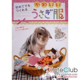 หนังสือสอนตัดชุดกระต่าย Lovely Rabbit Dress **พิมพ์ที่ญี่ปุ่น (มี 1 เล่ม)