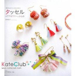 หนังสือสอนทำพู่ tassel de sica 33 แบบ **พิมพ์ที่ญี่ปุ่น (มี 1 เล่ม)