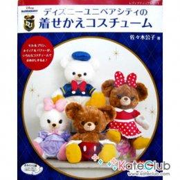 หนังสือสอนตัดชุดตุ๊กตาหมี Disney Unibearsity **พิมพ์ที่ญี่ปุ่น (สินค้าหมด-รับสั่งจอง)