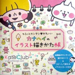 หนังสือสอนวาดรูปน่ารักๆ ปกเด็กชายกับแมว **พิมพ์ที่ญี่ปุ่น (มี 1 เล่ม)