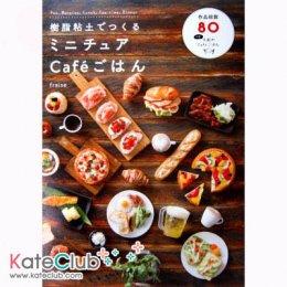 หนังสือสอนทำอาหารจิ๋วใน Café by fraise **พิมพ์ที่ญี่ปุ่น (สินค้าหมด-รับสั่งจอง)