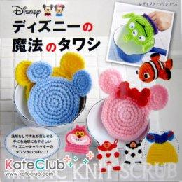 หนังสืองานถัก Magic Knit Scrub Disney no.4262 **พิมพ์ที่ญี่ปุ่น (มี 1 เล่ม)