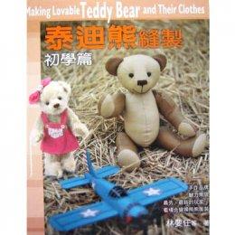 หนังสือสอนทำตุ๊กตาหมี Making Lovable Teddy Bear **พิมพ์ที่ไต้หวัน (มี 1 เล่ม)