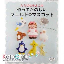หนังสือสอนเย็บตุ๊กตาผ้าสักหลาด ปกเด็กหญิงและสัตว์ 84 แบบ **พิมพ์ญึ่ปุ่น (มี 1 เล่ม)