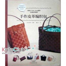 หนังสือสอนทำกระเป๋าหนัง กระเป๋าหนังแบบสานแบบต่างๆ รวม 27 แบบ **พิมพ์ที่จีน (มี 1 เล่ม)