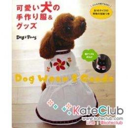 หนังสือตัดชุดน้องหมา Dog Wear & Goods ชุดปักดอกไม้ **พิมพ์ที่ไต้หวัน (สินค้าหมด-รับสั่งจอง)