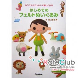 หนังสือผ้าสักหลาด ปกเด็กผู้ชายกับเพื่อนๆ สารพัดสัตว์ **พิมพ์ญี่ปุ่น (มี 1 เล่ม)