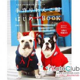 หนังสือตัดชุดน้องหมาเสื้อน้ำเงิน VS แดง **พิมพ์ไต้หวัน (มี 1 เล่ม)