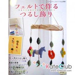 หนังสืองานสักหลาด ปกโมบายม้านก no.3701 **พิมพ์ที่ญี่ปุ่น (มี 1 เล่ม)