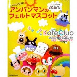 หนังสือผ้าสักหลาด อังปังแมนและเพื่อนๆ **พิมพ์ญี่ปุ่น (สินค้าหมด-รับสั่งจอง)